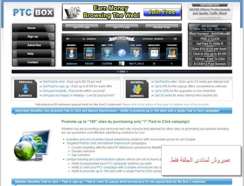 مميز للشركة الرائعة PTCBox.com للربح ptcbox12.jpg