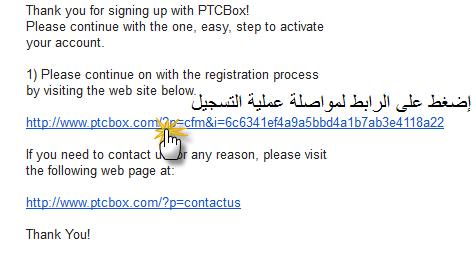لشركه عملاقه ptcbox شركات الربح ptcbox14.png
