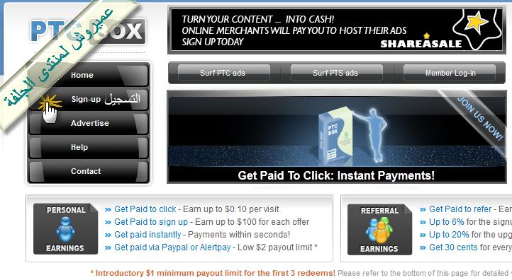 مميز للشركة الرائعة PTCBox.com للربح ptcbox26.png