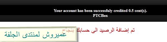 مميز للشركة الرائعة PTCBox.com للربح ptcbox36.png