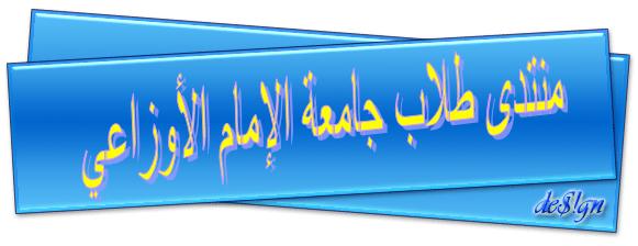 منتديات طلاب جامعة الإمام الأوزاعي