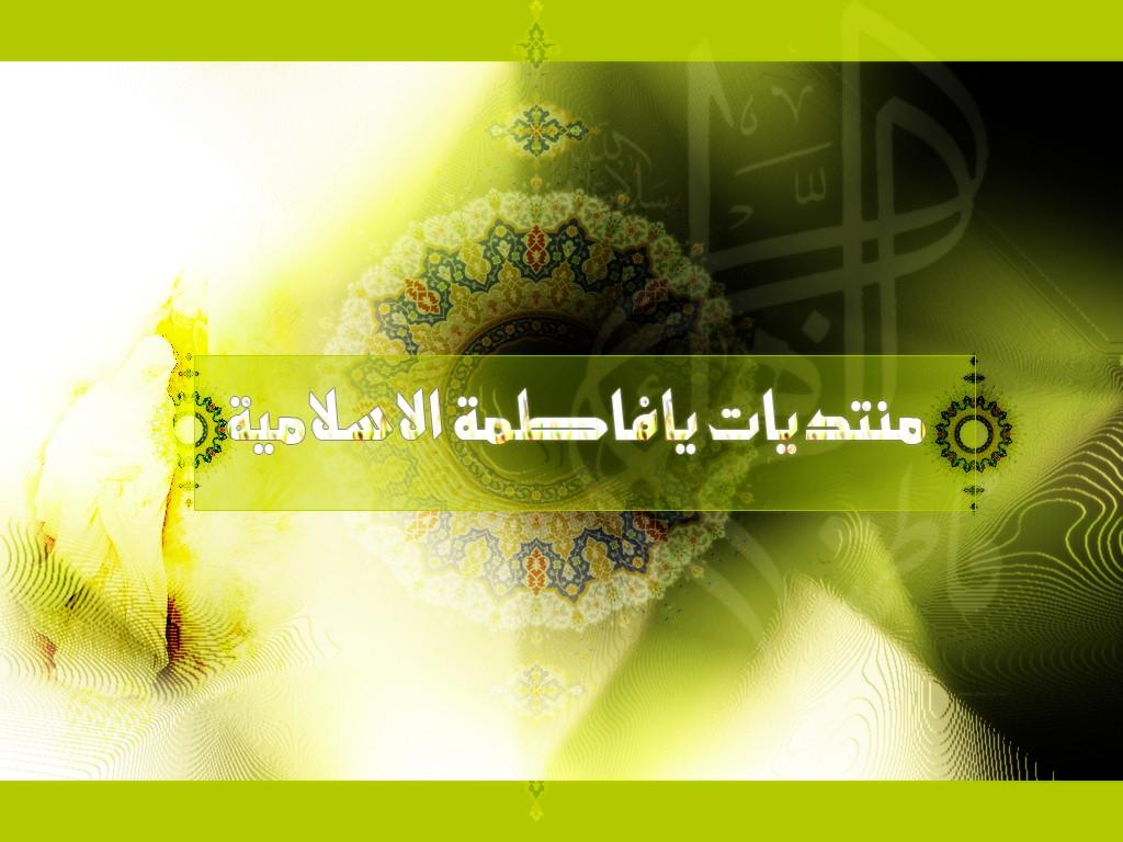 منتديات يا فاطمة الإسلامية