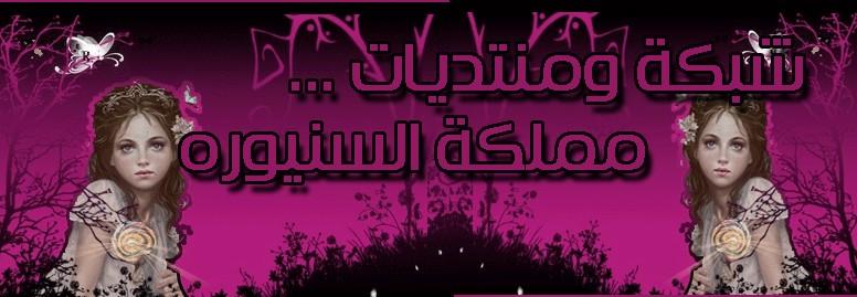 شبكة ومنتديات مملكة السنيورة