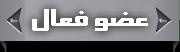 عضو فعـــآل