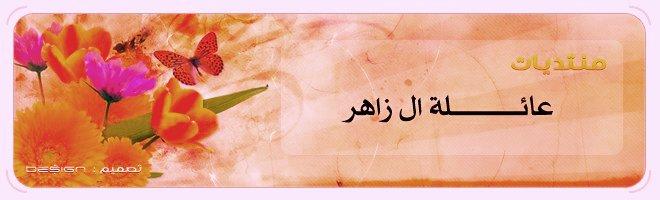 ال زاهـــــــــــــــــــــــــــــــــــــر