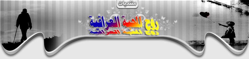 شبكة بنات العراق